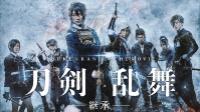 映画 刀剣乱舞 -継承- 動画