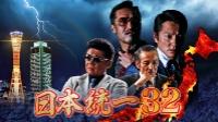 日本統一 32 動画