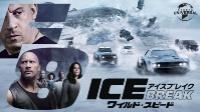ワイルド・スピード ICE BREAK 動画