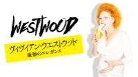 ヴィヴィアン・ウエストウッド 最強のエレガンス 動画
