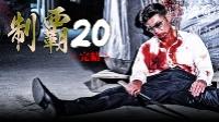 制覇20 動画