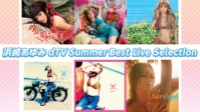 浜崎あゆみ dTV Summer Best Live Selection