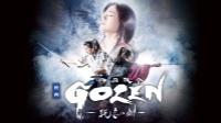 映画「GOZEN-純恋の剣-」 動画