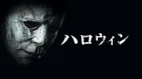 ハロウィン (2018) 動画