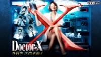 ドクターX~外科医・大門未知子~(2013) 動画