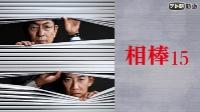 相棒 season15 動画
