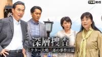 深層捜査~ドクター大嶋二郎の事件日誌 #3(2019/9/8放送) 動画