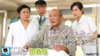 おふくろ先生のゆうばり診療日記【TBSオンデマンド】 動画