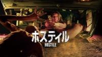 HOSTILE ホスティル 動画