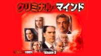 クリミナル・マインド/FBI vs. 異常犯罪 シーズン3 動画