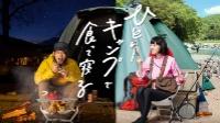ひとりキャンプで食って寝る【テレビ東京オンデマンド】 動画