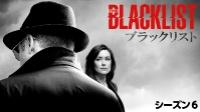ブラックリスト シーズン6 動画