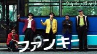 ファンキー (ウタモノガタリ-CINEMA FIGHTERS project-) 動画