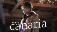 カナリア  (ウタモノガタリ-CINEMA FIGHTERS project-) 動画