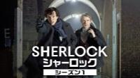 SHERLOCK/シャーロック シーズン1 動画