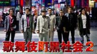 歌舞伎町黒社会2 動画