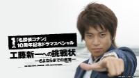 名探偵コナン 工藤新一への挑戦状~さよならまでの序章(プロローグ)~ 動画