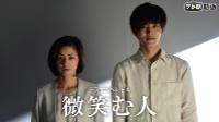 ドラマSP 微笑む人 (2020年3月1日放送) 動画