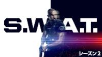 S.W.A.T. シーズン2 動画