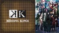 劇場版 K MISSING KINGS 動画