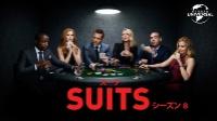 SUITS/スーツ シーズン8 動画