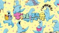 ギャルと恐竜 動画