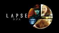 LAPSE ラプス 動画
