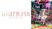 劇場版 魔法少女まどか☆マギカ [後編]永遠の物語 動画