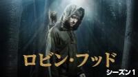 ロビン・フッド シリーズ1 動画