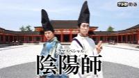 ドラマSP 陰陽師 (2020年3月29日放送) 動画