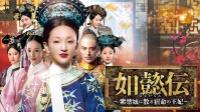 如懿伝~紫禁城に散る宿命の王妃~ 動画