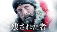 残された者 -北の極地- 動画