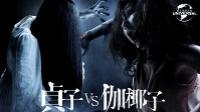 貞子vs伽椰子 動画