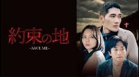 約束の地~SAVE ME~ 動画