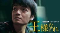 ザ・ピロウズ30周年記念映画『王様になれ』 動画