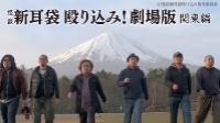 映画「怪談新耳袋殴り込み!劇場版<関東編>」 動画
