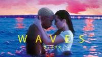 WAVES/ウェイブス 動画