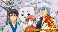 銀魂 ジャンプアニメツアー2005&2008 動画