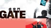 虚空門GATE 動画