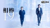 相棒 season19 動画