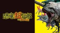 恐竜超伝説 劇場版ダーウィンが来た! 動画