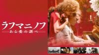 ラフマニノフ ある愛の調べ 動画