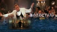 海の上のピアニスト (イタリア完全版) 動画