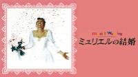 ミュリエルの結婚 動画