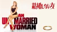 結婚しない女 動画