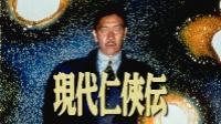 現代仁侠伝 動画