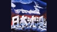 日本沈没(1973) 動画