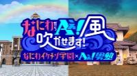 なにわからAぇ! 風吹かせます!~なにわイケメン学園×Aぇ! 男塾~ 動画