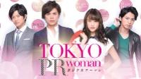 映画「東京PRウーマン」 動画