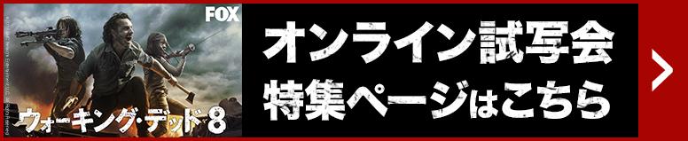 抽選・視聴期間 2月26日(月)12:00~22:00(予定)